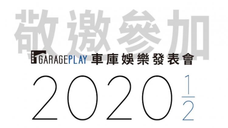 2020 車庫娛樂發表會分析:「只要娛樂、其餘免談」的態度,竟然讓他們創下台灣電影票房紀錄?首圖