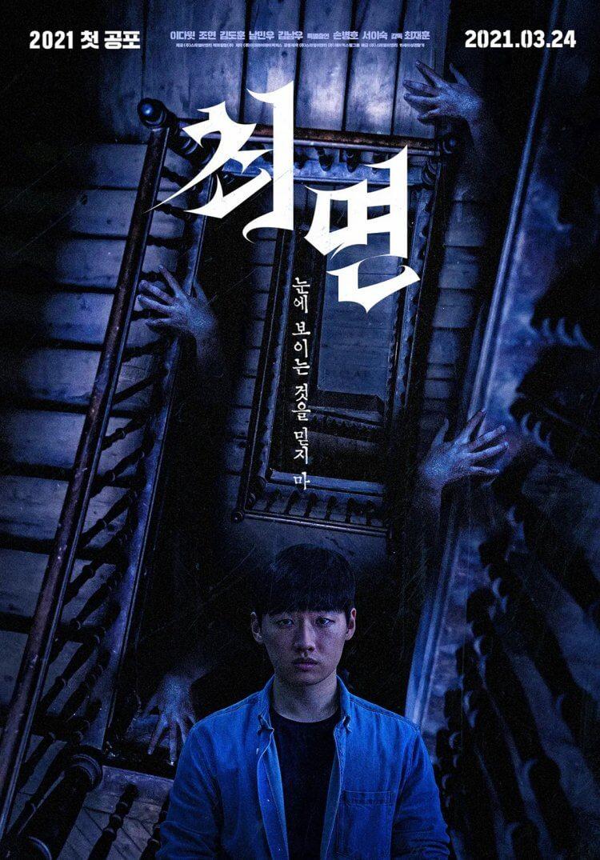 近期在韓劇《Law School》表現優異的李大衛,在本片戲分吃重。