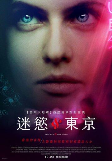 《迷慾東京》海報。