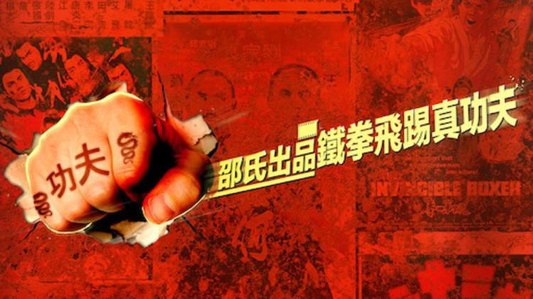 【線上看】改變世界的拳腳風暴,一段武打電影簡史:Netflix 紀錄片《邵氏出品:鐵拳飛踢真功夫》首圖