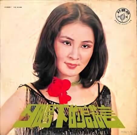 通過中視中廣合辦「明日之星」徵選,並於 1968 年出道的鄭秀英,不只能歌也能演。