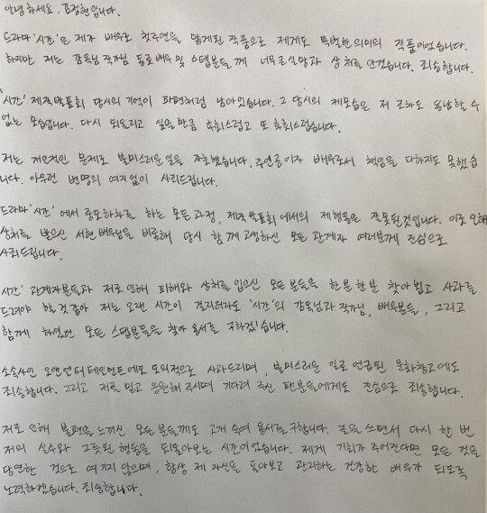 金正賢手寫道歉信(圖片來源:뉴스1)
