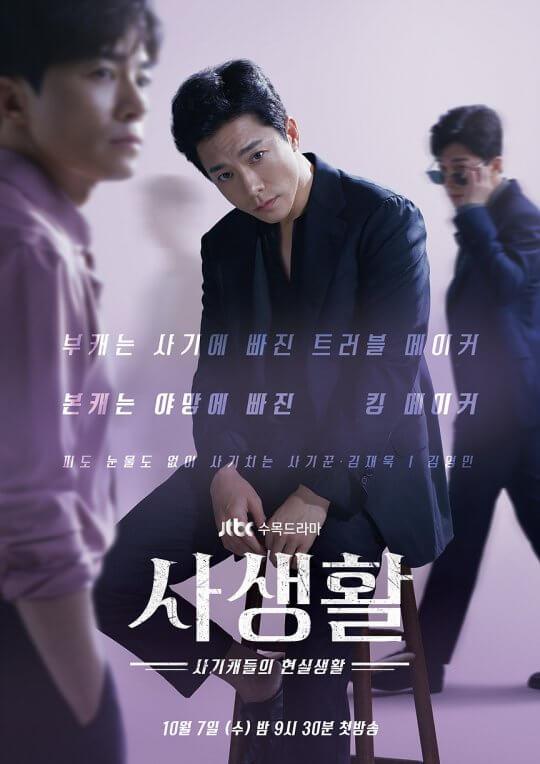 在《愛的迫降》、《夫妻的世界》等話題韓劇都有亮眼表現的金永敏也將出演《私生活》