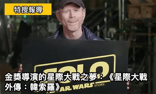 金獎 導演 的 星際大戰 之夢:《 星際大戰外傳 : 韓索羅 》
