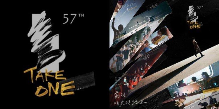 2020 年第 57 屆金馬影展主視覺。