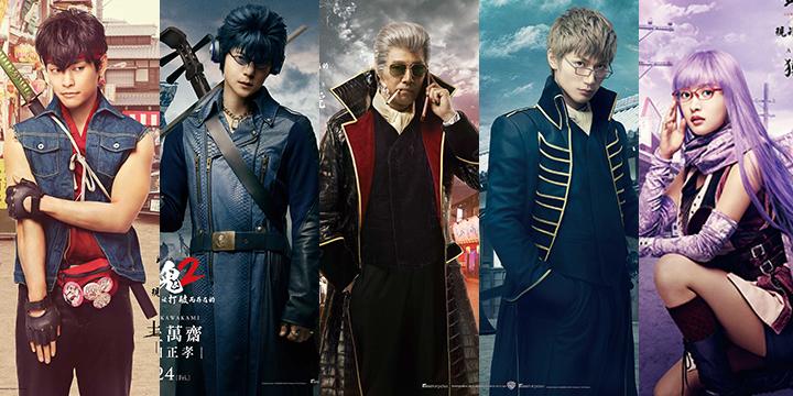 《 銀魂2 》中有更多日本一線演員參演助陣。
