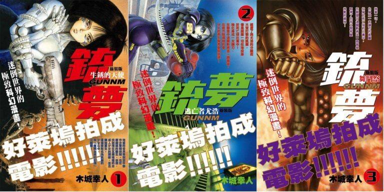 翻拍城好萊塢電影《艾莉塔:戰鬥天使》的日本漫畫《銃夢》,最新系列台灣各大書店皆有展售。