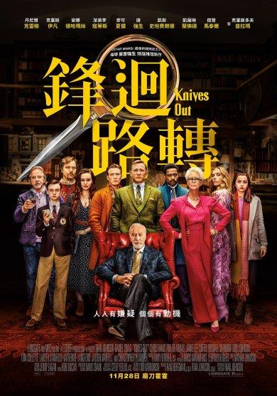 《鋒迴路轉》將於 11 月 28 日在台上映。