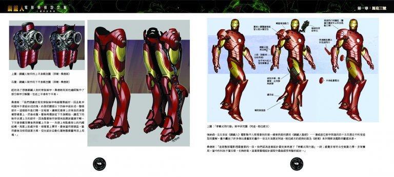 漫威唯一授權中文版《鋼鐵人電影美術設定集(十週年紀念版)》中的鋼鐵裝設定圖。