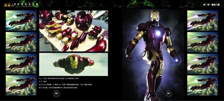 漫威唯一授權中文版《鋼鐵人電影美術設定集(十週年紀念版)》裡收錄詳盡的鋼鐵裝資料。