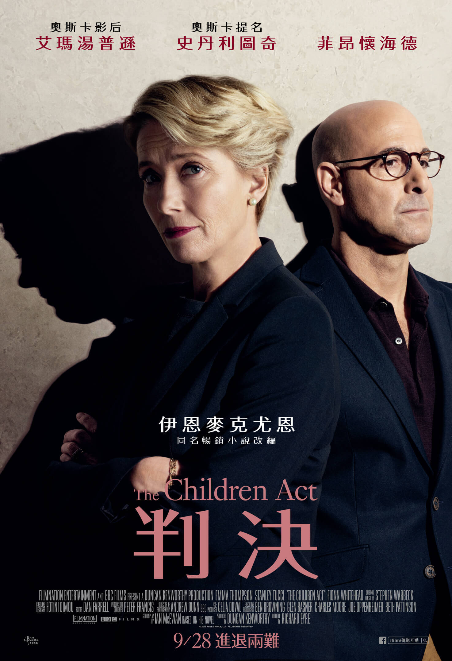 《 判決 》(The Children Act) 中文海報 。