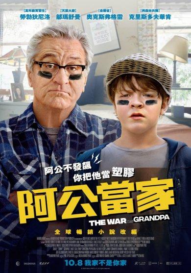 《阿公當家》台版電影海報