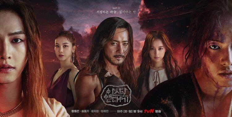 韓劇《阿斯達年代記》海報
