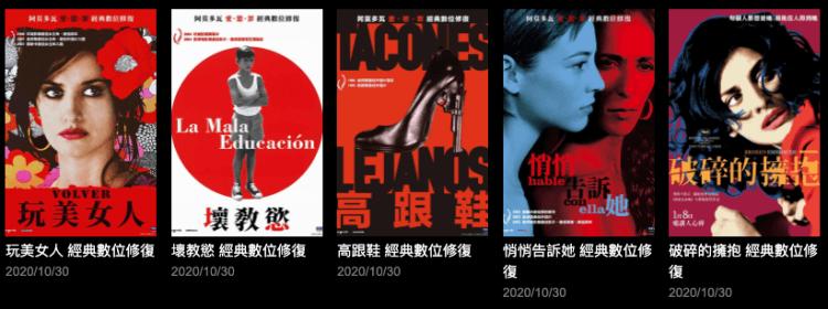 以阿莫多瓦「 愛.慾.罪」經典數位修復影展之名,五部電影將自 10/30 起上映。
