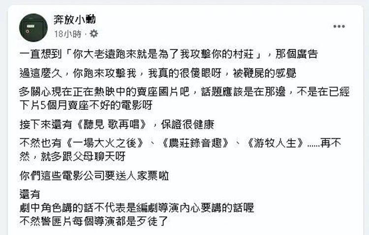 陳玉勳導演臉書粉專截圖。