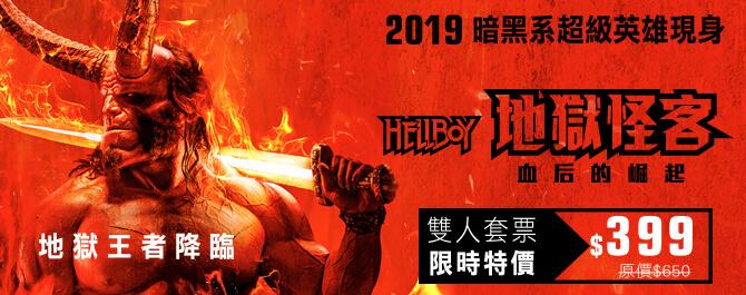 《地獄怪客:血后的崛起》推出預售雙人套票。