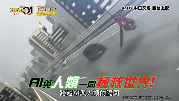《假面騎士 ZERO-ONE REAL×TIME》電影劇照。
