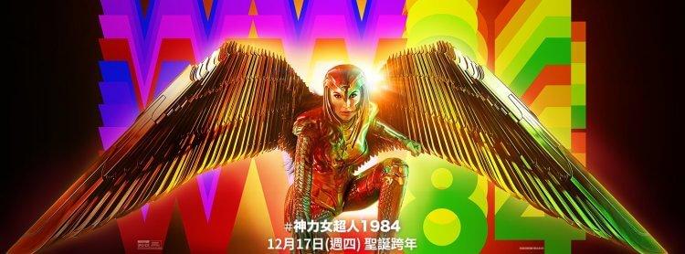 電影《神力女超人1984》台灣上映