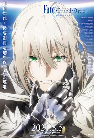 《Fate/Grand Order-神聖圓桌領域卡美洛-Wandering; Agateram》海報。