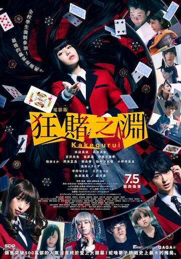 電影版《狂賭之淵》海報,濱邊美波將再次挑戰崩壞的狂氣顏藝。