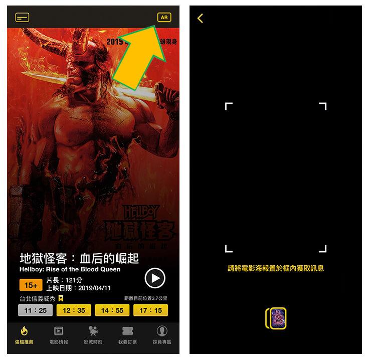 電影神搜-app-AR相機-啟動