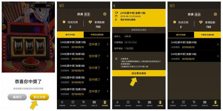 電影神搜-app-AR-獎項兌換-流程說明