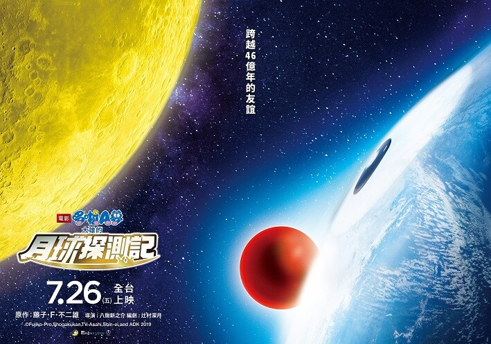《電影 哆啦A夢:大雄的月球探測記》