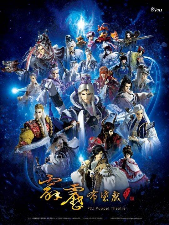 霹靂布袋戲也參與 2019 年度的台北電影玩具展。