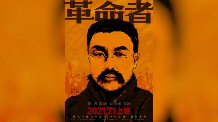 繼《八佰》、《我和我的祖國》後,中國再推《革命者》慶祝中國共產黨創立 100 週年首圖