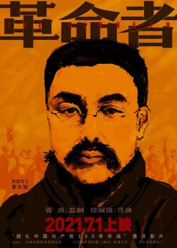 《革命者》概念海報。