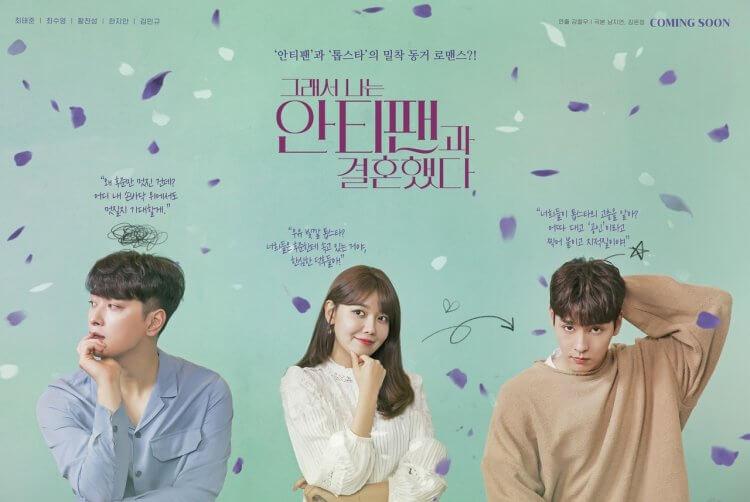 韓劇《所以我和黑粉結婚了》海報