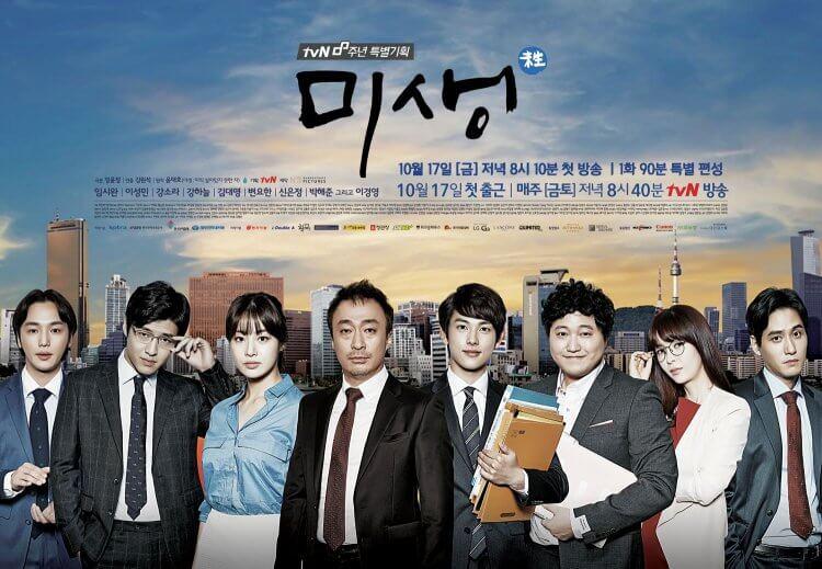 韓劇《未生》官方海報