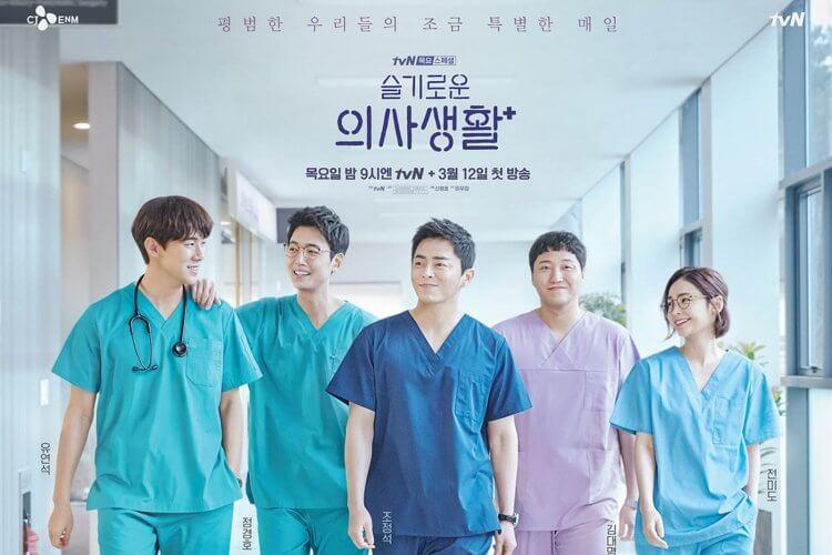 韓劇《機智醫生生活》海報