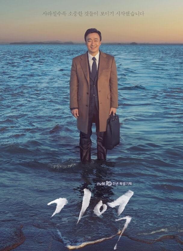 韓劇《記憶》官方海報