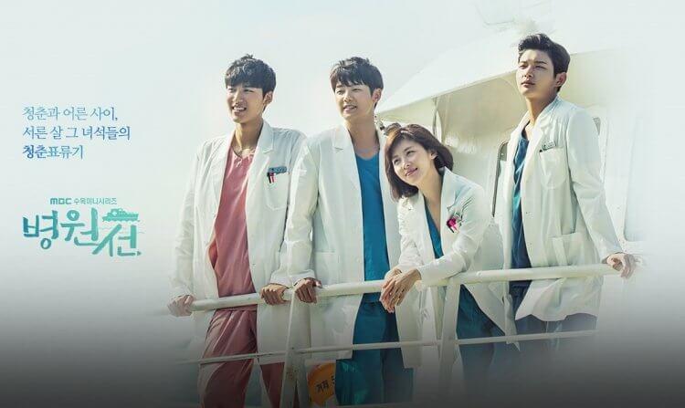 韓劇《醫療船》海報