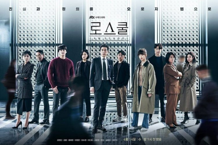 韓劇《Law School》官方海報