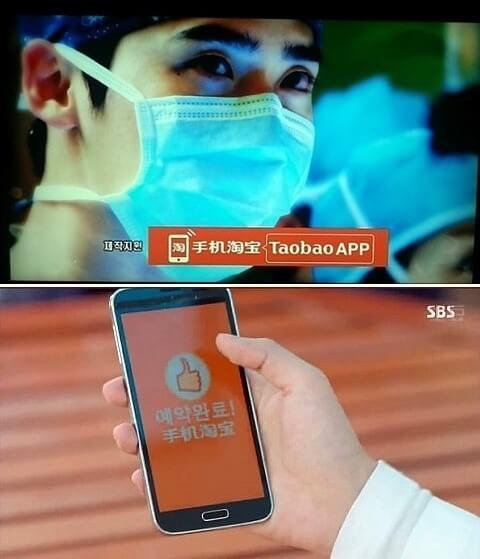 韓劇《Three Days》出現中國電商廣告