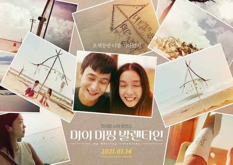 《消失的情人節》韓國地區正式海報。