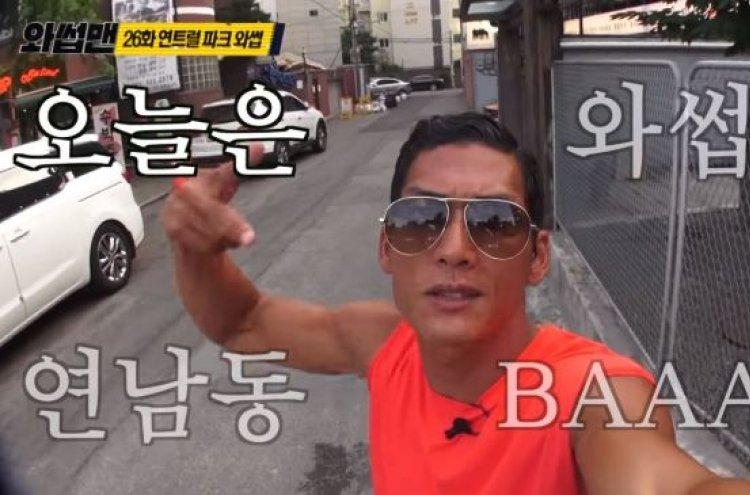 韓國熱門網路綜藝《Wassup Man》