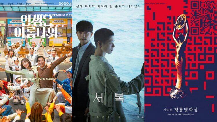 韓國疫情再起,電影業首當其衝!孔劉、邕聖祐主演電影被迫延期上映,青龍獎也宣布延期,影業與OTT業者合作漸成趨勢首圖