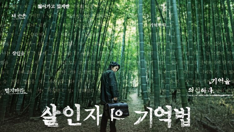 韓影《殺人者的記憶法》電影海報