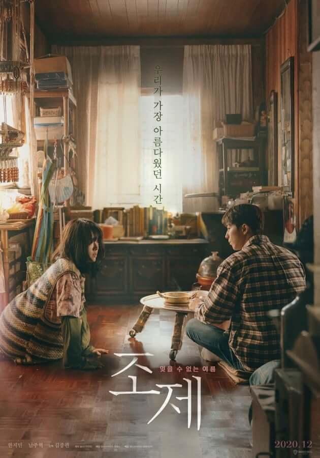 韓志旼、南柱赫主演電影《喬瑟與老虎、魚》目前仍維持原訂日期上映