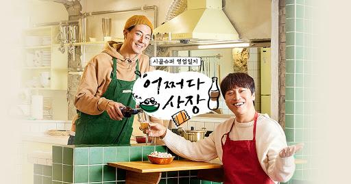 韓綜《偶然成為社長》官方海報
