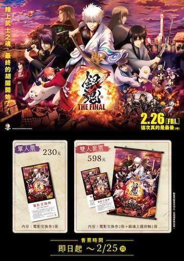 《銀魂 THE FINAL》預售票套組。