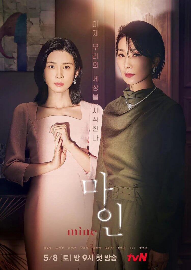 韓劇《我的上流世界》海報。