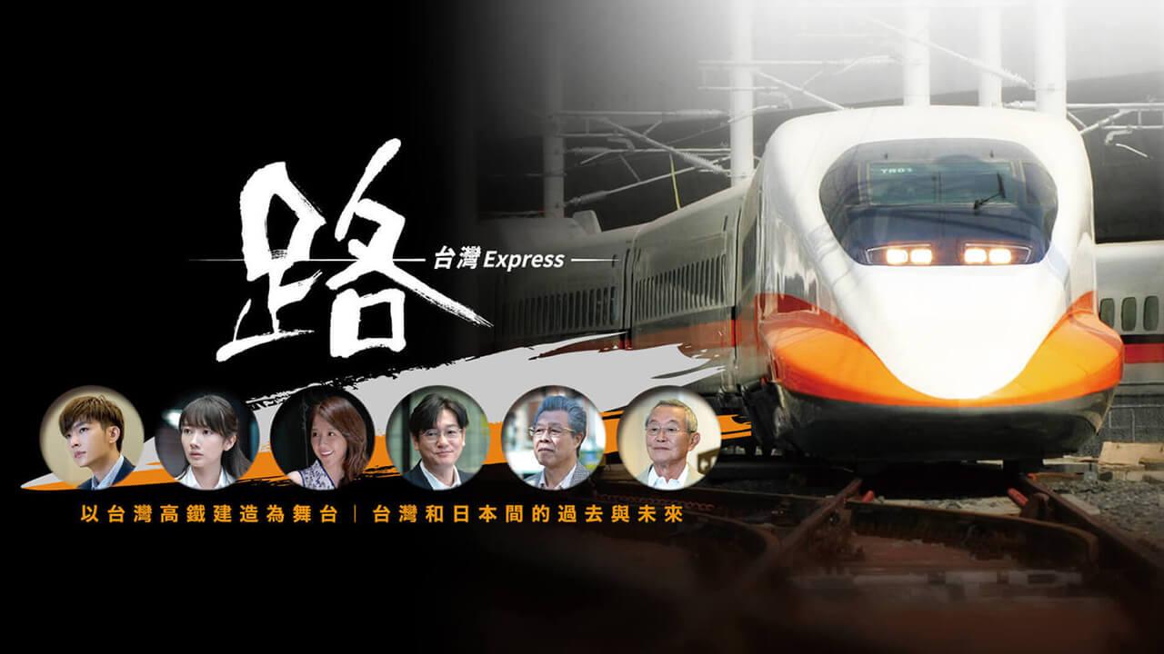 吉田修一小說改編,日本 NHK 台灣公共電視共同攝製的影集《路~台灣EXPRESS~》。