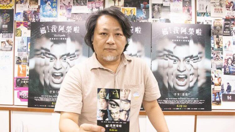 【神搜專訪】挑戰台灣新品種!《媽!我阿榮啦》監製林文義:「我們願意去嘗試。」首圖