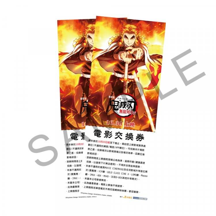 動畫電影《鬼滅之刃劇場版 無限列車篇》煉獄杏壽郎預售票。