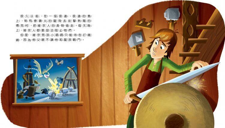 改編自世界知名動畫電影的全彩童書《馴龍高手故事繪本 1:夢想的起點》內頁。