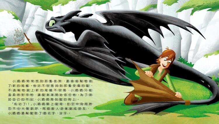改編自奧斯卡入圍肯定的動畫電影,《馴龍高手故事繪本 1:夢想的起點》書中完美還原首集電影名場面。